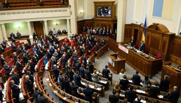 ВИДЕО трансляция заседания Верховной Рады