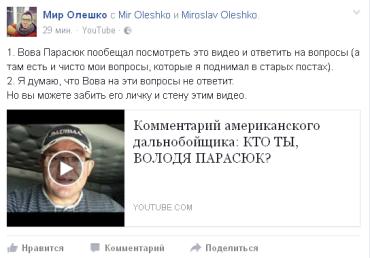 Американец поинтересовался, что хорошего Парасюк сделал для Украины