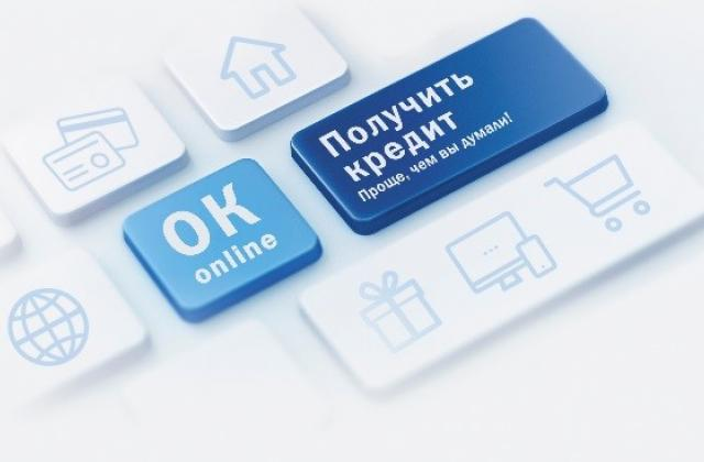 почта банк онлайн заявка на кредит наличными для пенсионеров