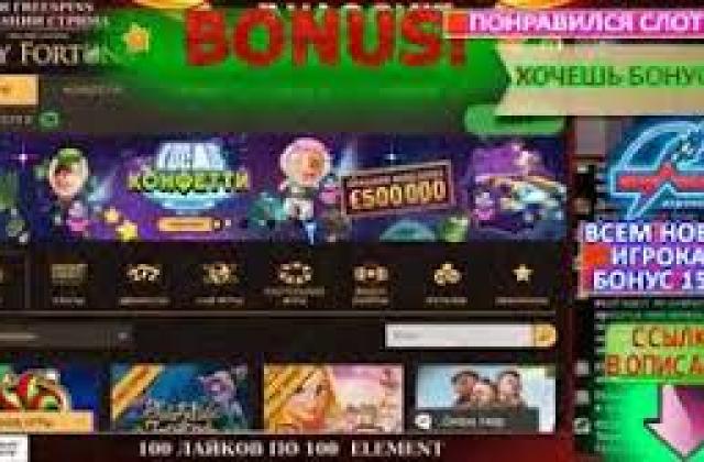 казино вулкан онлайн бонус
