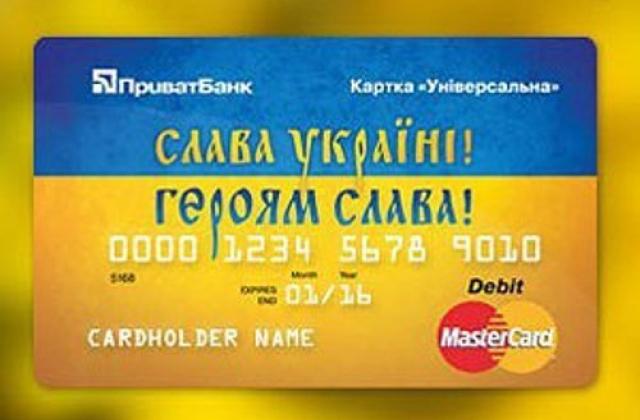 Как оформить банковскую карту приватбанка