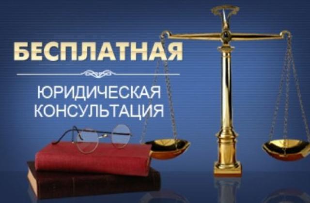 бесплатную юридическую консультацию
